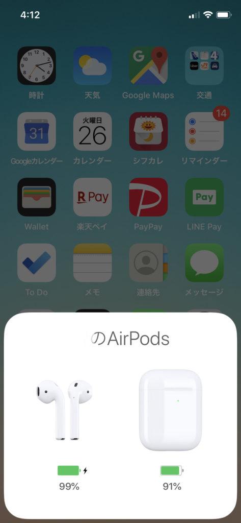 Airpods 使い方 iphone(基本設定)ペアリング方法