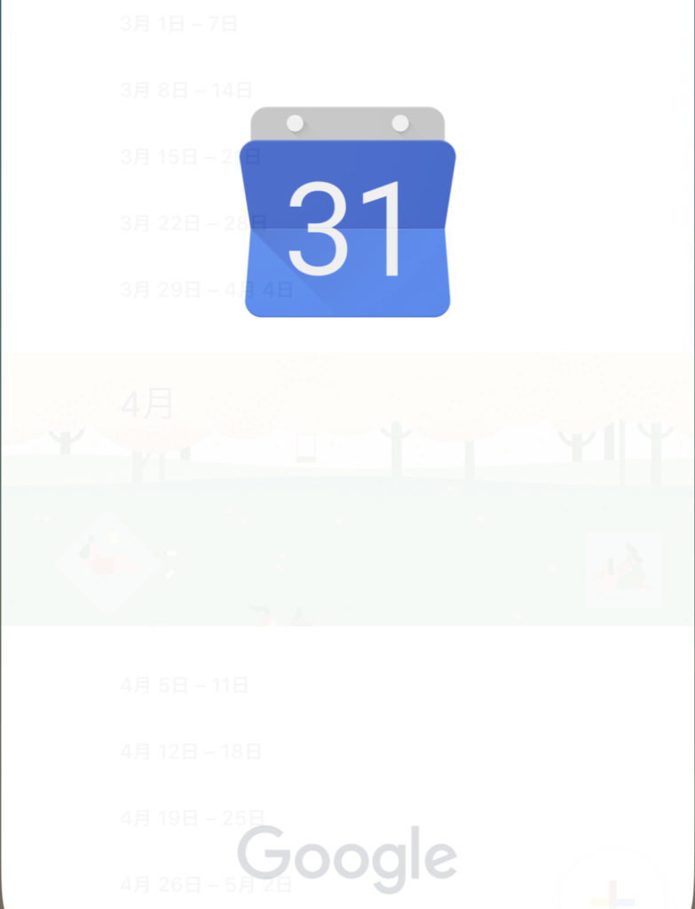 iphone iosとスマホandroid osカレンダーの共有設定方法