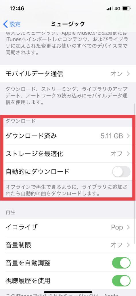 iphone ios apple music(音楽アプリ)の設定変更方法4