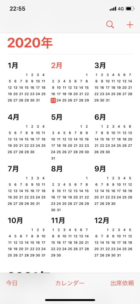 iphone iosカレンダーアプリのicloud共有方法、追加での作り方