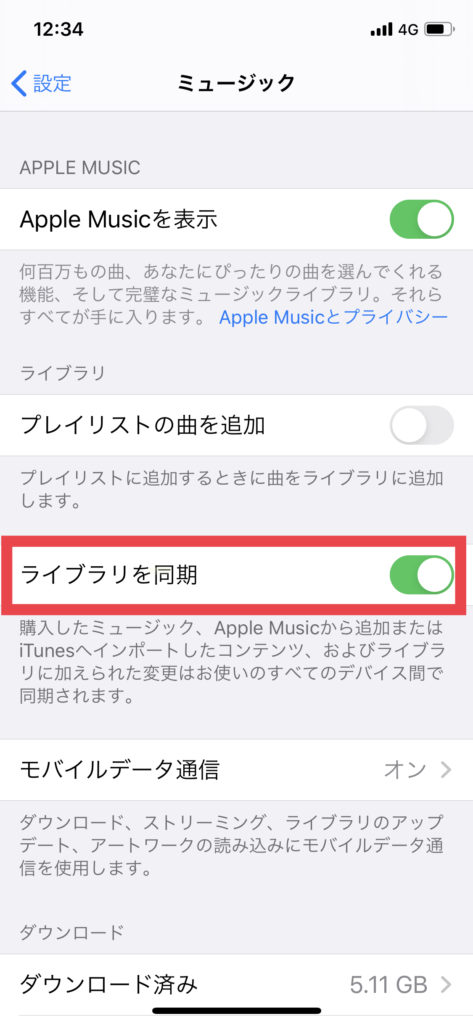 iphone ios apple music(音楽アプリ)の設定変更方法2