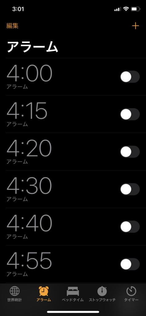 iphone iosの時計アプリでアラームを設定する方法を解説します。アラーム設定を使いこないしてほしいです。