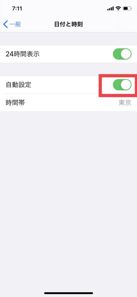 とても簡単で「自動設定」をオンにします。これだけであなたのiphoneの時計設定変更がおこなえます。