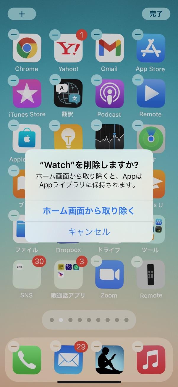 iphone標準アプリ