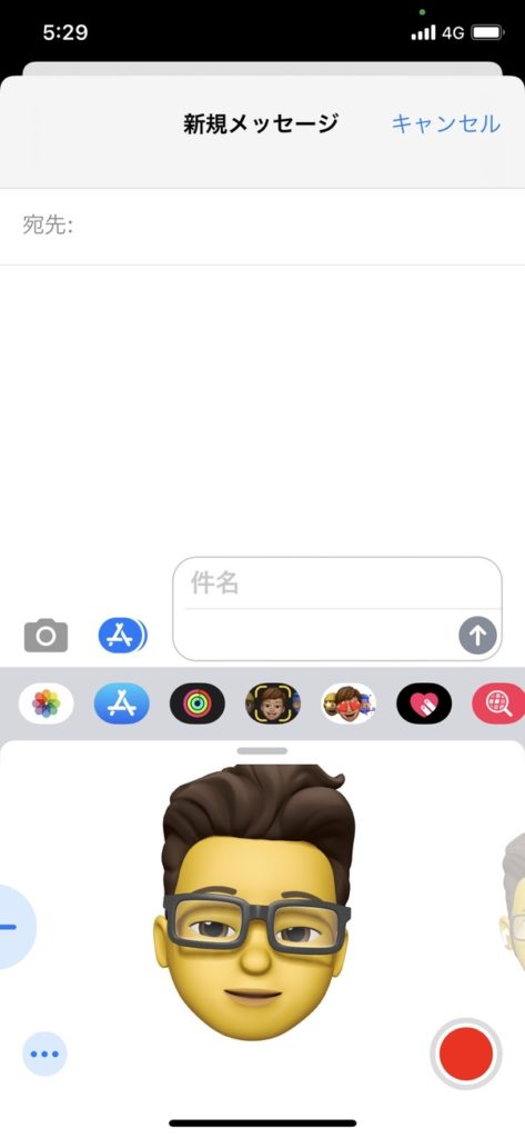 Iphone ios ミー文字の自分の顔の作り方1