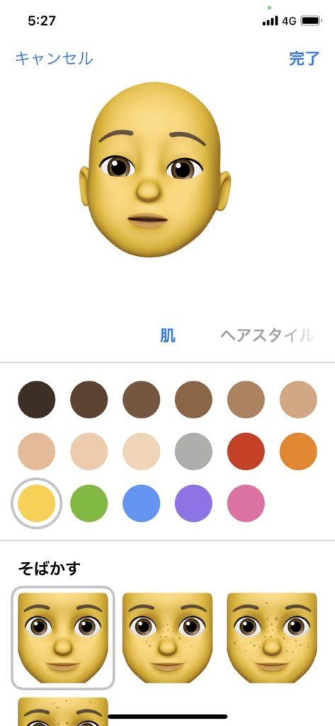 Iphone ios ミー文字の自分の顔の作り方5