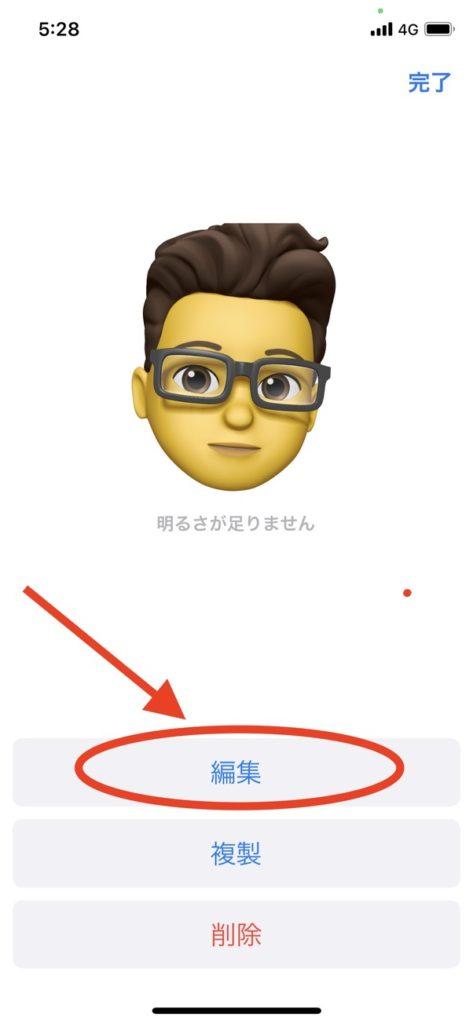 Iphone iosミー文字の顔の編集,削除(管理)方法1