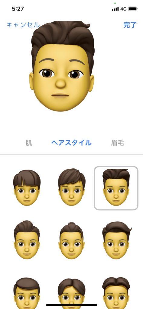 Iphone ios ミー文字の自分の顔の作り方6