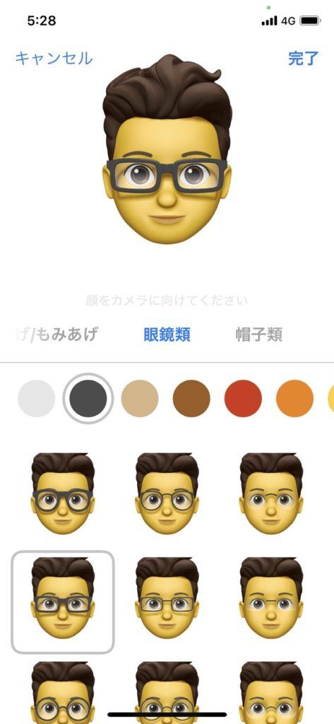 Iphone ios ミー文字の自分の顔の作り方7